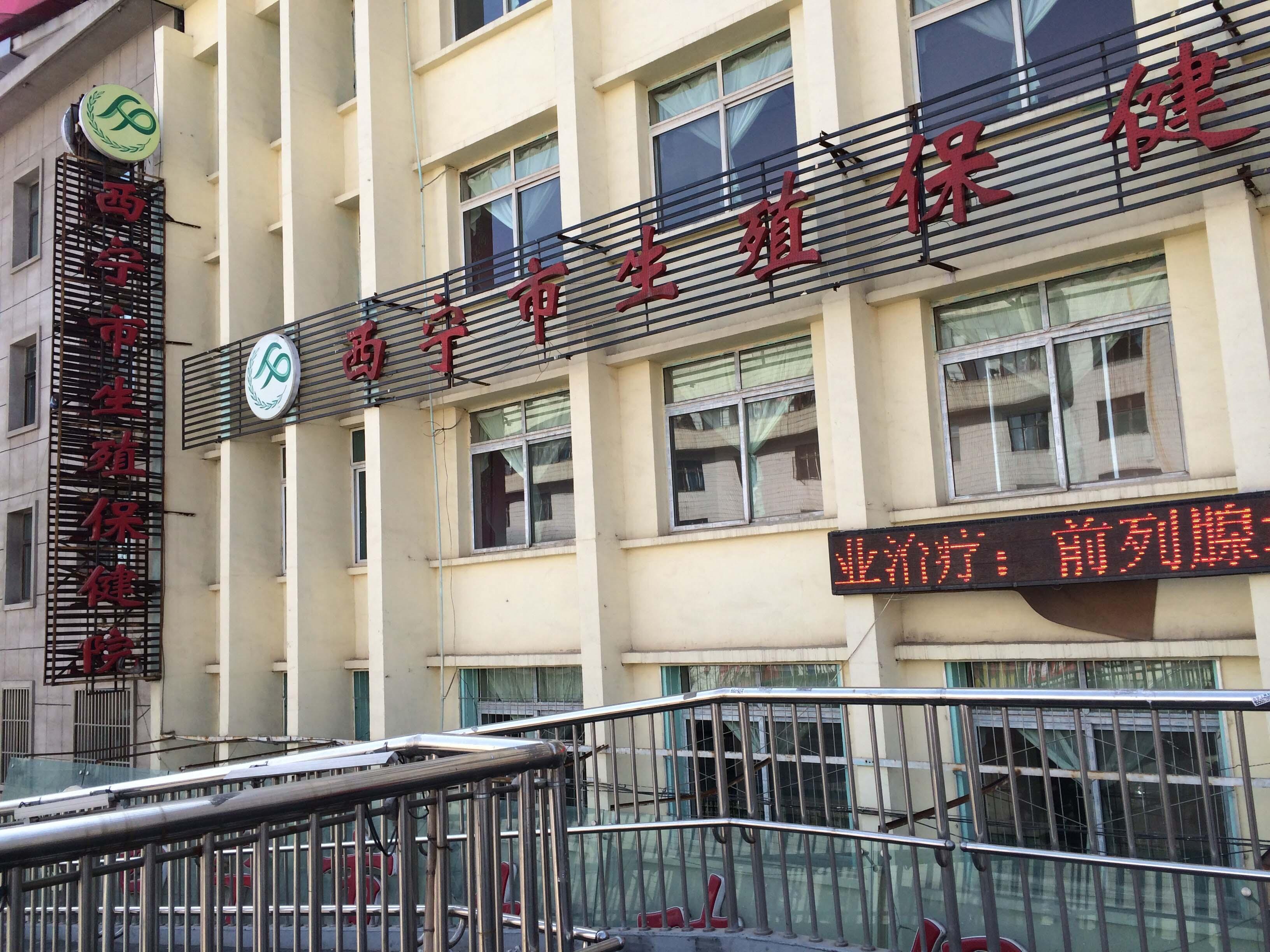 西宁市生殖保健院