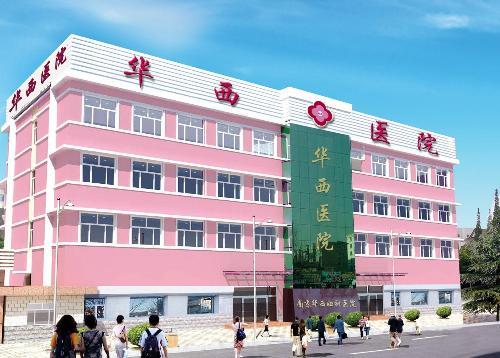 南京华西妇科医院