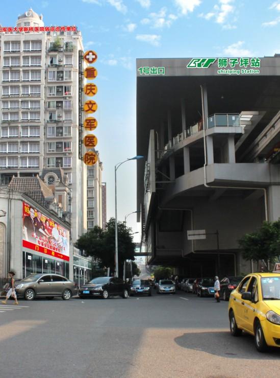 重庆文军医院