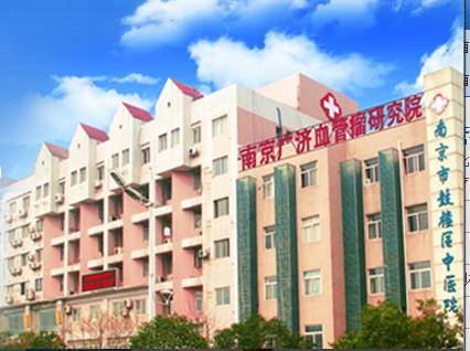 南京广济血管瘤研究院