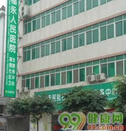 福围社区健康服务中心