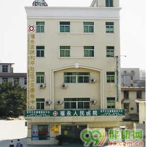 福永人民医院和平社区健康服务中心