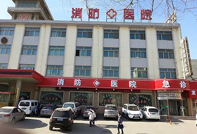 青海省公安消防总队医院
