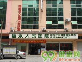 福永人民医院桥头社区健康服务中心