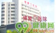 天津博爱医院