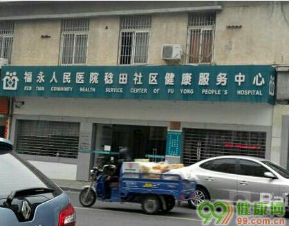 福永人民医院稔田社区健康服务中心