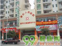 福永人民医院富桥社区健康服务站