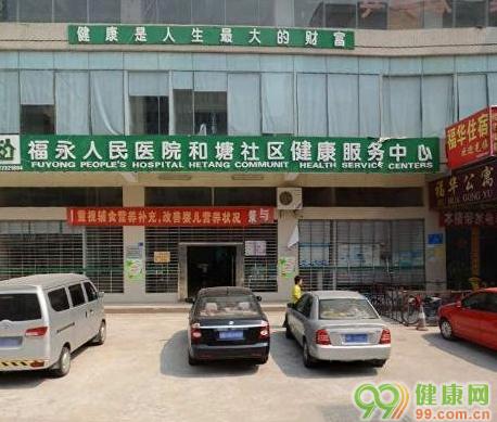 福永人民医院和塘社区健康服务中心
