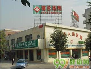 福永人民医院白石厦东区社区健康服务中心