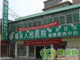 福永人民医院福永社区健康服务中心
