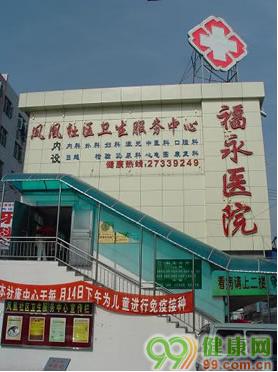 福永医院凤凰社区卫生服务中心