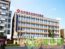 杭州强生医院