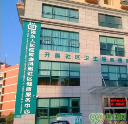 福永人民医院金凤凰社区健康服务中心