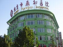 北京燕都中西医结合医院