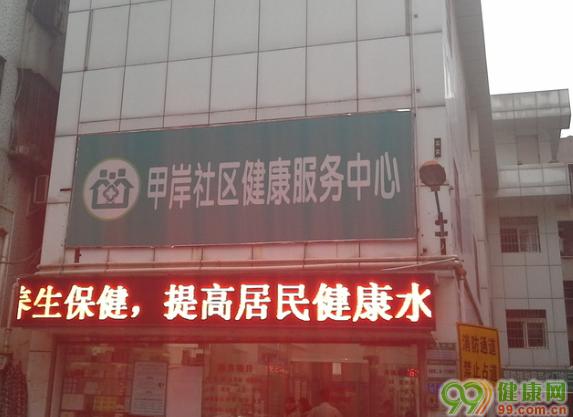 甲岸社区健康服务中心