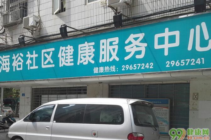 宝安区人民医院海裕社区健康服务中心
