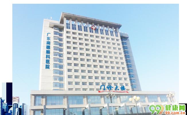 广东南穗康复医学增高研究院