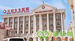 北京生生医院