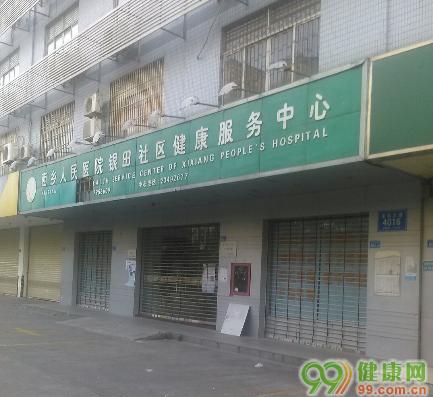 西乡人民医院银田社区健康服务中心