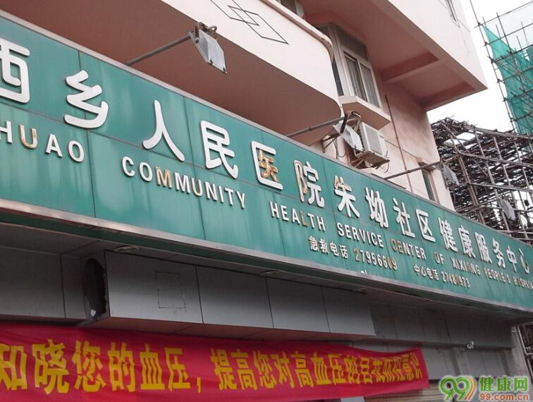 西乡人民医院朱坳社区健康服务中心