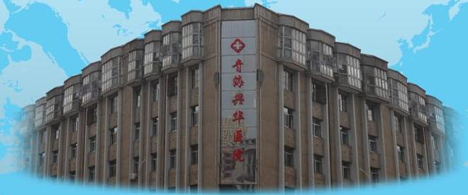 青海兴华医院