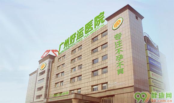 广州好运不孕不育医院