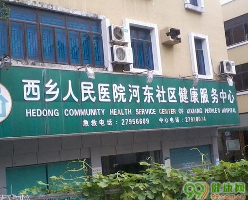 西乡人民医院河东社区健康服务中心