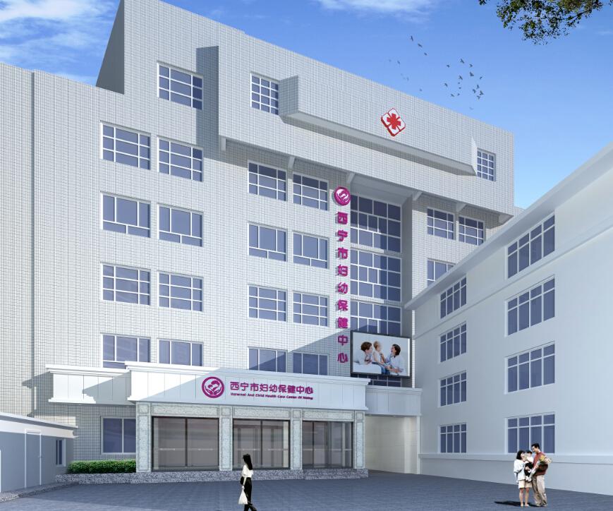 西宁市妇幼保健中心