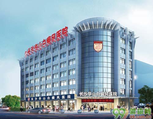 长沙华山白癜风医院