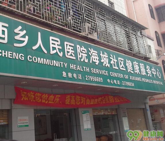 西乡人民医院海城社区健康服务中心