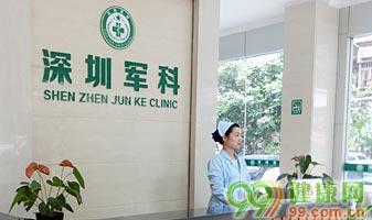 深圳军科医院
