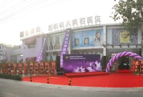 北京京美医疗美容整形中心