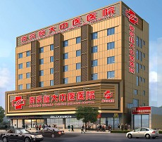 南京恒大中医医院