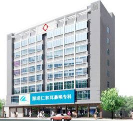 深圳仁和医院