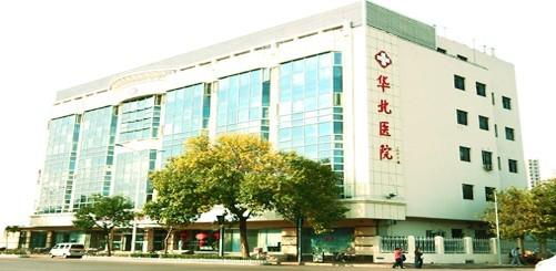 天津华北医院