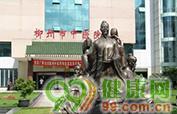 柳州市中醫醫院
