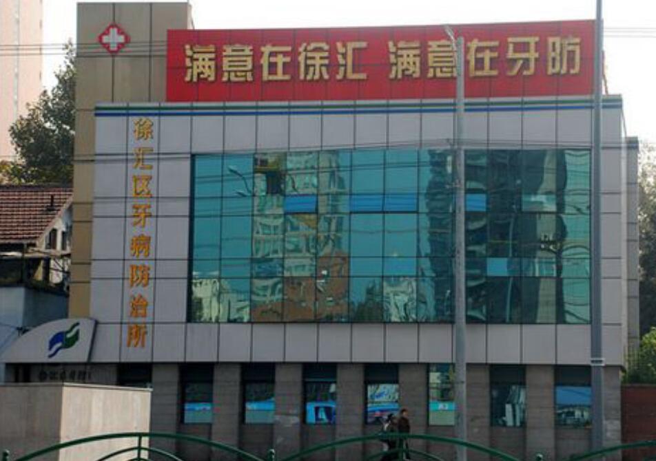 上海市徐汇区牙防所
