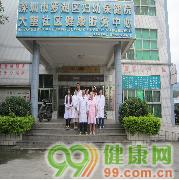 大望社区健康服务中心