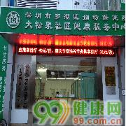 大松泉社区健康服务中心