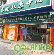 东晓社区健康服务中心