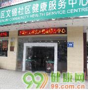 文锦社区健康服务中心