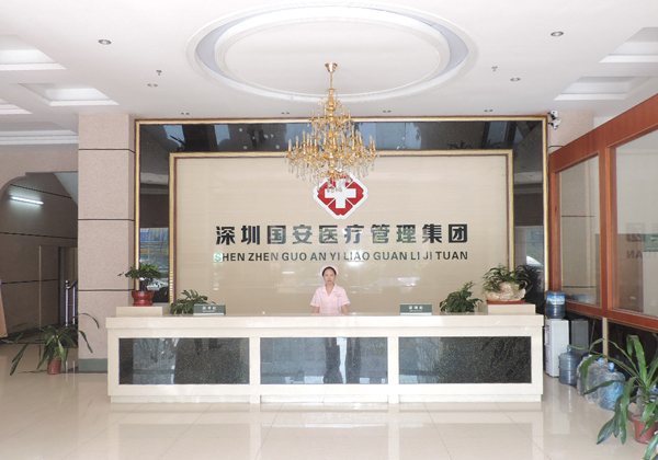 深圳国安门诊部