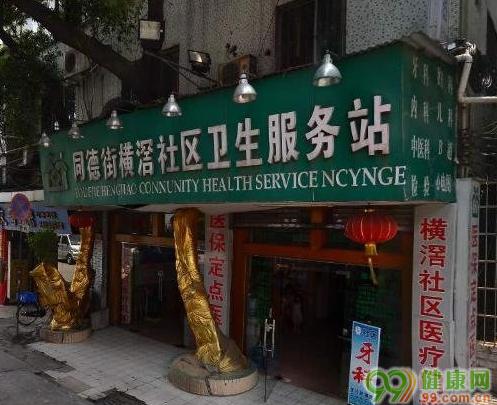 广州同德街横窖社区卫生服务站
