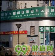 雨田社区健康服务中心