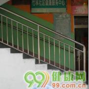 竹林社区健康服务中心