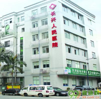 广州天河区长兴街社区卫生服务中心