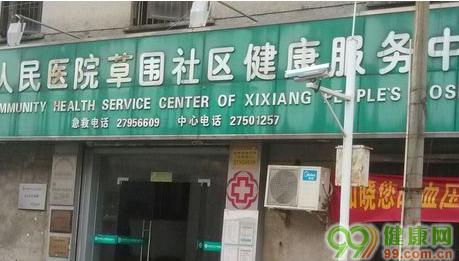 西乡人民医院草围社区健康服务中心