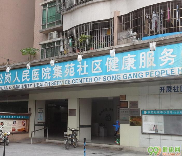 松岗人民医院集苑社区健康服务中心