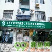 香蜜二村社区健康服务中心