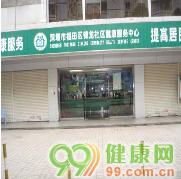 锦龙社区健康服务中心